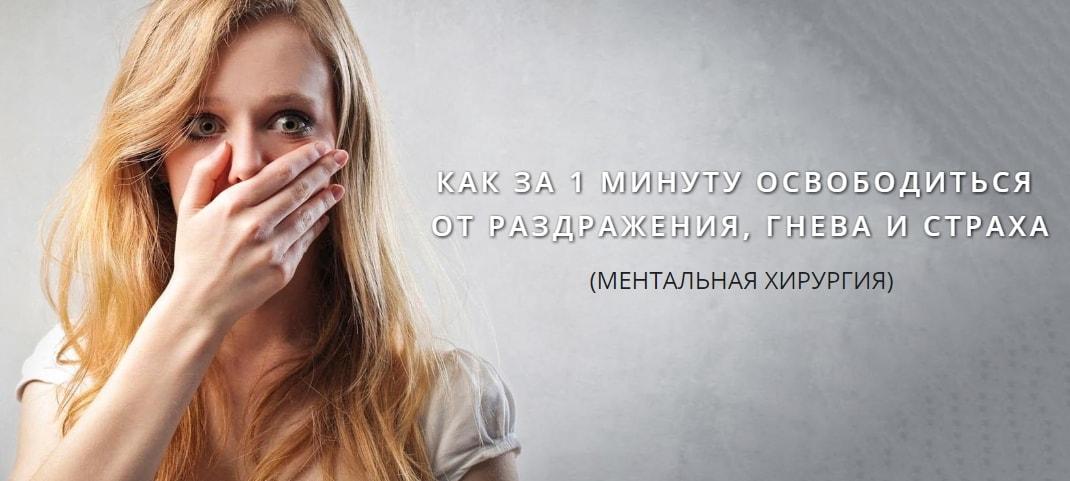 kak-izbavitsja-ot-zlosti-razdrazhenija-straha