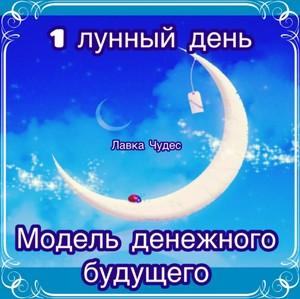 Составляем лунный план