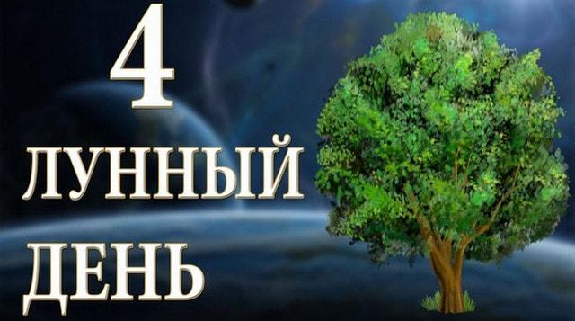 4-chetvertyj-lunnyj-den-sutki-harakteristika