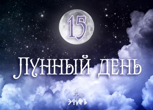 10 лунные сутки