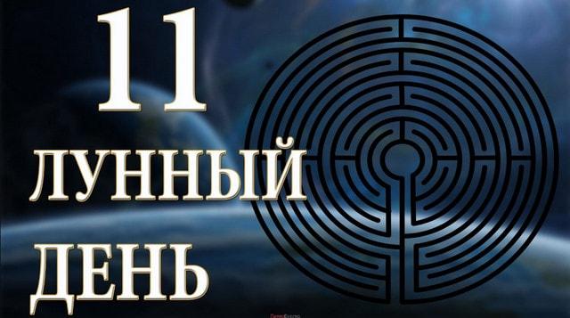 11-odinnadcatyj-lunnyj-den-sutki-harakteristika