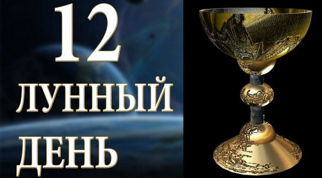 12-dvenadcatyj-lunnyj-den-sutki-harakteristika
