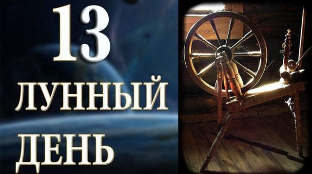 13-trinadcatyj-lunnyj-den-sutki-harakteristika