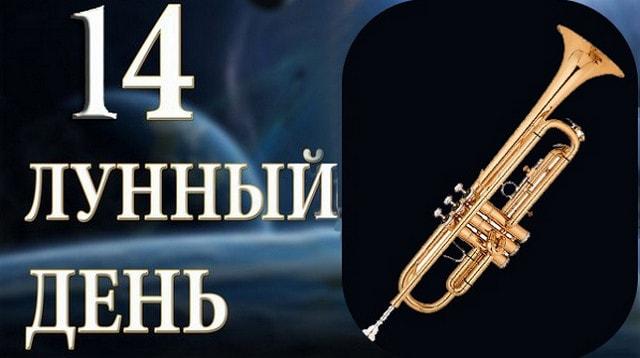 14-chetyrnadcatyj-lunnyj-den-sutki-harakteristika