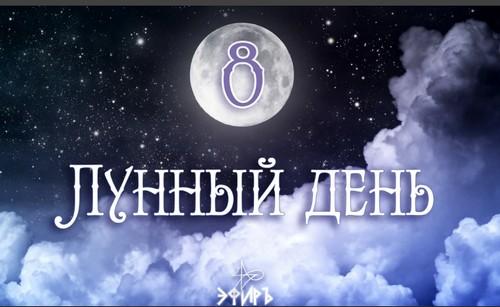 Советы в 8 лунный день