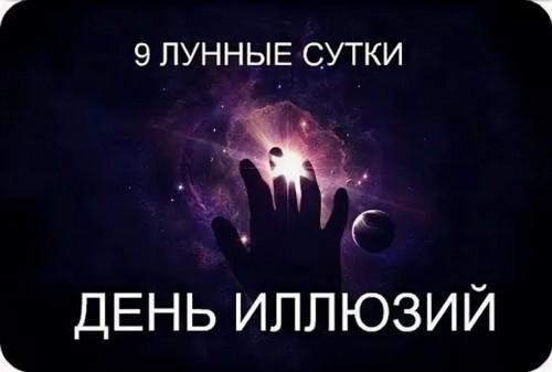 9 лунный день