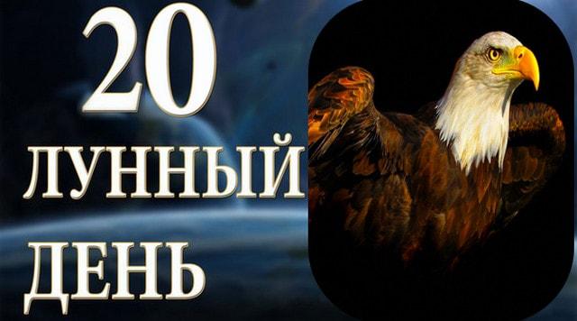 20-dvadcatyj-lunnyj-den-sutki-harakteristika