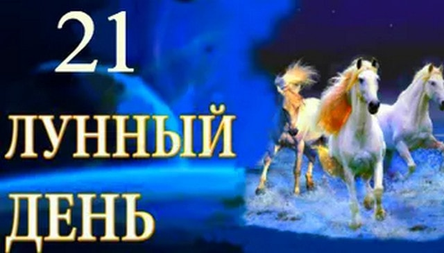 21-dvadcat-pervyj-lunnyj-den-sutki-harakteristika