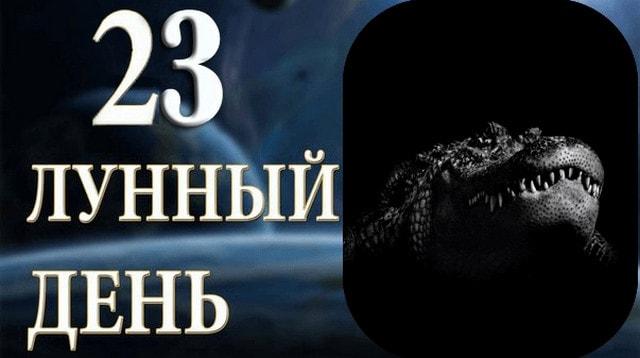 23-dvadcat-tretij-lunnyj-den-sutki-harakteristika