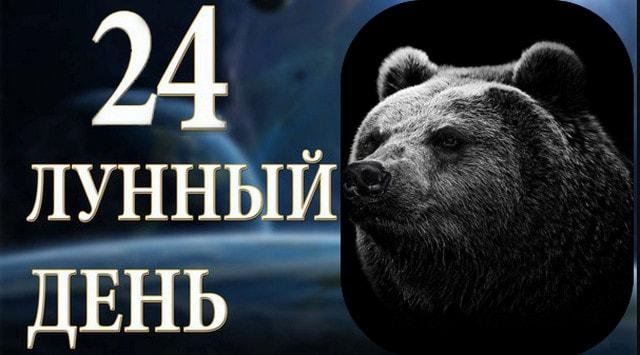24-dvadcat-chetvertyj-lunnyj-den-sutki-harakteristika