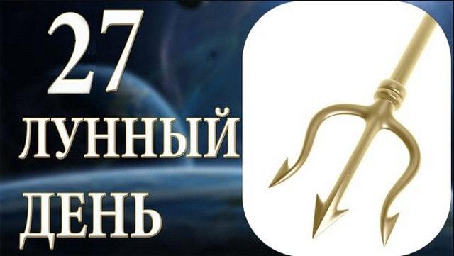 27-dvadcat-sedmoj-lunnyj-den-sutki-harakteristika