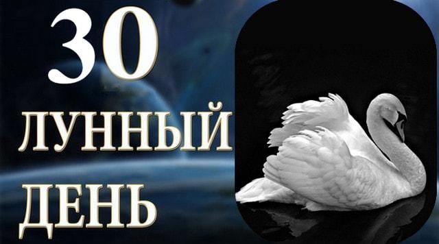 30-tridcatyj-lunnyj-den-sutki-harakteristika