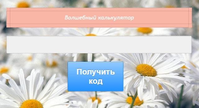 simoronskij-kalkuljator-zhelanij-onlajn
