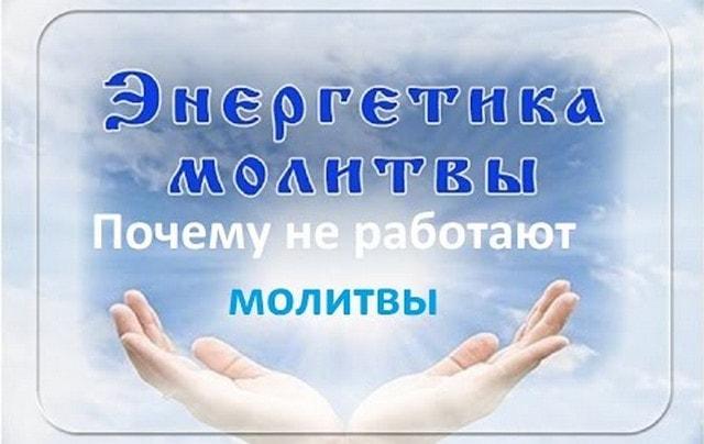 pochemu-molitvy-ne-rabotajut