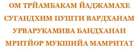 mantra-pobezhdajushhaja-smert-108