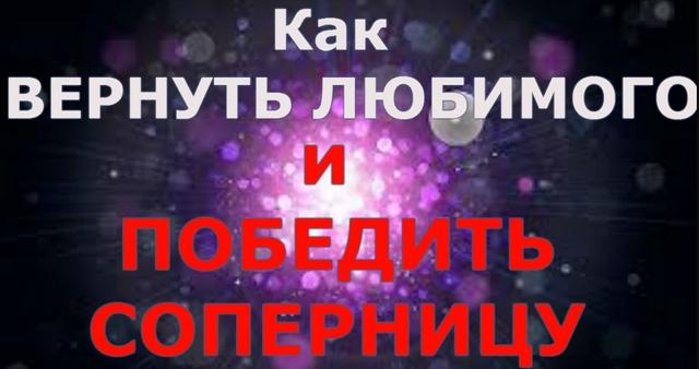 mantra-ot-sopernicy-vernut-ljubimogo