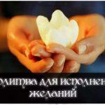 Лучшие молитвы для исполнения желаний