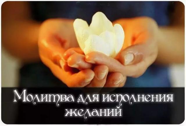 molitvy-na-ispolnenie-zhelanij-