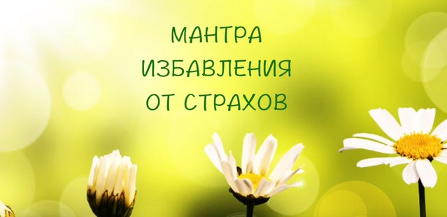 mantra-ot-straha-trevogi-neuverennosti-depressii