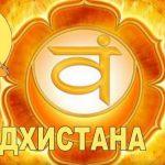 Мантра для чакры Свадхистана