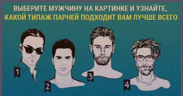 Выберите мужчину на картинке