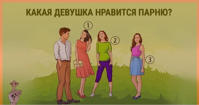 Тест-загадка найдите девушку