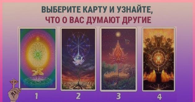 Тест выберите одну карту