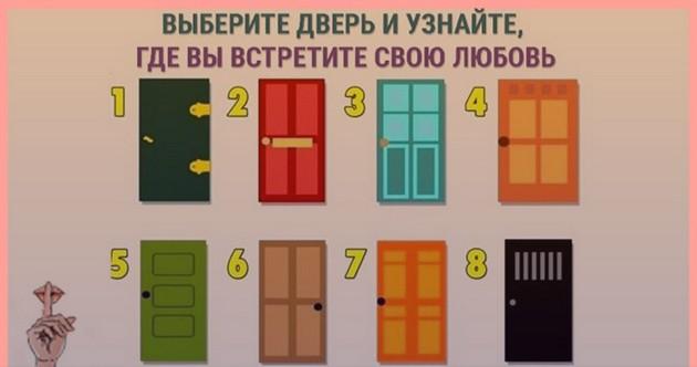 Тест по двери