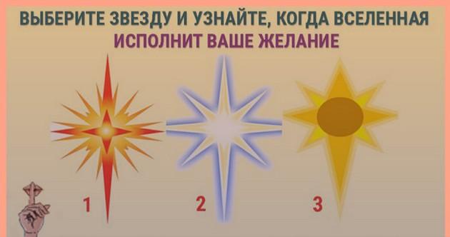 Выберите звезду